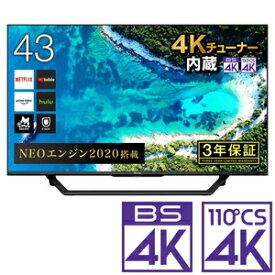 (標準設置料込_Aエリアのみ)テレビ 43型 43U7F ハイセンス 43型地上・BS・110度CSデジタル4Kチューナー内蔵 LED液晶テレビ (別売USB HDD録画対応) Hisense