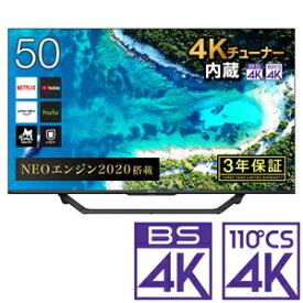 (標準設置料込_Aエリアのみ)テレビ 50型 50U7F ハイセンス 50型地上・BS・110度CSデジタル4Kチューナー内蔵 LED液晶テレビ (別売USB HDD録画対応) Hisense