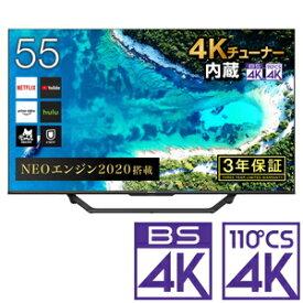 (標準設置料込_Aエリアのみ)テレビ 55型 55U7F ハイセンス 55型地上・BS・110度CSデジタル4Kチューナー内蔵 LED液晶テレビ (別売USB HDD録画対応) Hisense