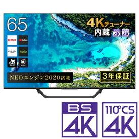 (標準設置料込_Aエリアのみ)テレビ 65型 65U7F ハイセンス 65型地上・BS・110度CSデジタル4Kチューナー内蔵 LED液晶テレビ (別売USB HDD録画対応) Hisense