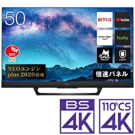 (標準設置料込_Aエリアのみ)テレビ 50型 50U8F ハイセンス 50型地上・BS・110度CSデジタル4Kチューナー内蔵 LED液晶テレビ (別売USB HDD録画対応) Hisense