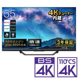 (標準設置料込_Aエリアのみ)テレビ 55型 55U8F ハイセンス 55型地上・BS・110度CSデジタル4Kチューナー内蔵 LED液晶テレビ (別売USB HDD録画対応) Hisense