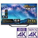 (標準設置料込_Aエリアのみ)テレビ 65型 65U8F ハイセンス 65型地上・BS・110度CSデジタル4Kチューナー内蔵 LED液…