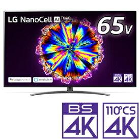 (標準設置料込_Aエリアのみ)テレビ 65型 65NANO91JNA LGエレクトロニクス 65型地上・BS・110度CSデジタル4Kチューナー内蔵 LED液晶テレビ (別売USB HDD録画対応)