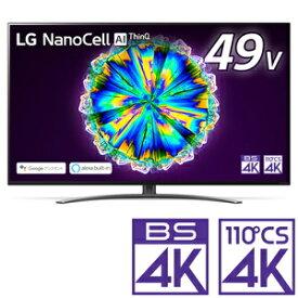 (標準設置料込_Aエリアのみ)49NANO86JNA LGエレクトロニクス 49型地上・BS・110度CSデジタル4Kチューナー内蔵 LED液晶テレビ (別売USB HDD録画対応)