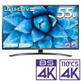 (標準設置料込_Aエリアのみ)テレビ 55型 55UN7400PJA LGエレクトロニクス 55型地上・BS・110度CSデジタル4Kチューナー内蔵 LED液晶テレビ (別売USB HDD録画対応)