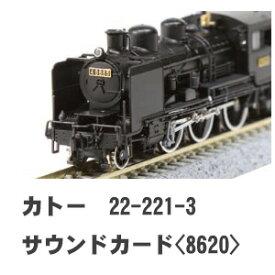 [鉄道模型]カトー 22-221-3 サウンドカード(8620)