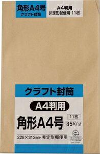 KA4K85S キングコーポレーション クラフト封筒11枚(角形A4号 )