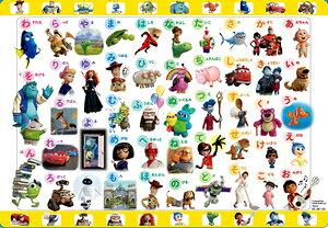 ディズニー ピクサー めきめきチャイルドパズル ピクサーのなかまとひらがなであそぼう! 48ピース ジグソーパズル テンヨー 【Disneyzone】