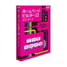ホームページ・ビルダー22 スタンダード 通常版 ジャストシステム ※パッケージ版