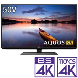 (標準設置料込_Aエリアのみ)4T-C50CN1 シャープ 50型地上・BS・110度CSデジタル4Kチューナー内蔵テレビ (別売USB HDD録画対応) Android TV 機能搭載4K対応AQUOS