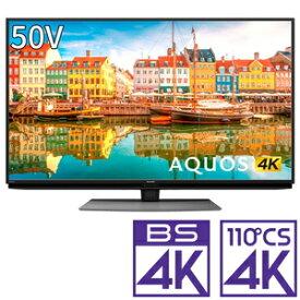(標準設置料込_Aエリアのみ)4T-C50CL1 シャープ 50型地上・BS・110度CSデジタル4Kチューナー内蔵テレビ (別売USB HDD録画対応) Android TV 機能搭載4K AQUOS
