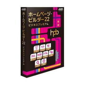 ホームページ・ビルダー22 ビジネスプレミアム 通常版 ジャストシステム ※パッケージ版