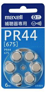 PR44A6BS マクセル 補聴器専用ボタン形空気亜鉛電池 maxell [PR44A6BS]