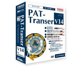 PAT-Transer V14 クロスランゲージ ※パッケージ版
