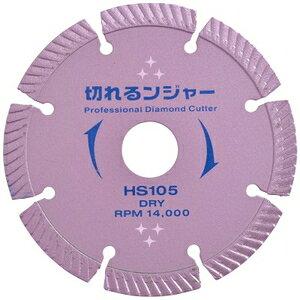 HS355-22H ダイヤテック 切れるンジャー HSダイヤカッター コンクリート ブロック切断用(355mm) DIATECH