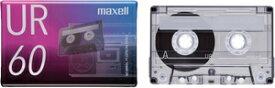 UR-60N マクセル 60分 ノーマルテープ 1本パック maxell カセットテープ「UR」