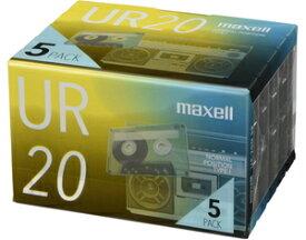 UR-20N-5P マクセル 20分 ノーマルテープ 5本パック maxell カセットテープ「UR」