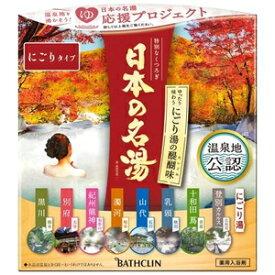 日本の名湯 にごり湯の醍醐味 30g×14包 バスクリン メイトウニゴリユノダイゴミ14