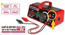 Mini Break-In System +R【G0321】 ラジコン用 G-FORCE