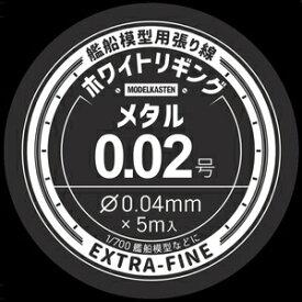 ホワイトリギング メタル0.02号【HW-01】 モデルカステン