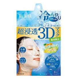 【数量限定】肌美精 超浸透3Dマスク クール 4枚 クラシエホームプロダクツ ハダビセイ3Dマスク ク-ル