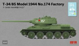 1/35 T-34/85 Mod.1944 第174工場【RFM5040】 ライフィールドモデル
