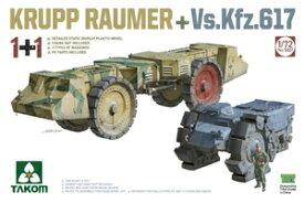 1/72 クルップ・ロイマー + Vs.Kfz.617【TKO5007】 タコム