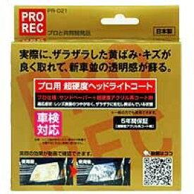 PR-021 アウグ プロ用超硬度ヘッドライトコート AUG PROREC