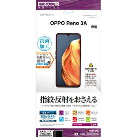 T2480RENO3A ラスタバナナ OPPO Reno3 A用 保護フィルム 平面保護 反射防止 アンチグレア 抗菌コート