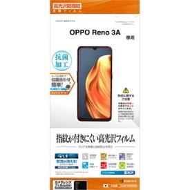G2481RENO3A ラスタバナナ OPPO Reno3 A用 保護フィルム 平面保護 高光沢防指紋