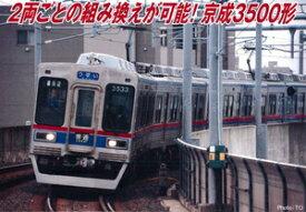 [鉄道模型]マイクロエース (Nゲージ) A6043 京成3500形 更新車 シングルアームパンタ 3556F 増結4両セット