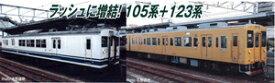 [鉄道模型]マイクロエース (Nゲージ) A3686 クモハ123広島色+105系濃黄色 3両セット