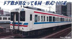 [鉄道模型]マイクロエース (Nゲージ) A3687 105系広島色 3扉+4扉 3両セット