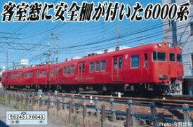 [鉄道模型]マイクロエース (Nゲージ) A8357 名鉄 6000系 三河線 ワンマン車 2両セット