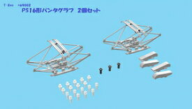 [鉄道模型]天賞堂 (HO) 69002 T-Evolution用 金属製 PS16型パンタグラフ 2個セット