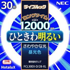 FCL30EX-D/28-XL NEC 30形丸型蛍光灯・昼光色 ライフルック Hotalux [FCL30EXD28XL]