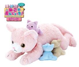 夢ペット 産んじゃったシリーズ ねこ産んじゃった!ピンク セガトイズ