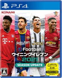 【PS4】eFootball ウイニングイレブン 2021 SEASON UPDATE コナミデジタルエンタテインメント [PLJM-16607 PS4 ウイニングイレブン 2021]