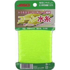 G25003 JBSO 測量用水糸 (コーン水糸) (100m・イエロー) ジェビソー