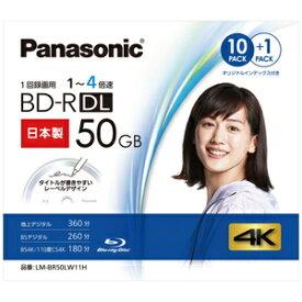 LM-BR50LW11H パナソニック 4倍速対応BD-R DL 10+1枚パック50GB ホワイト(デザインディスク)レーベル Panasonic