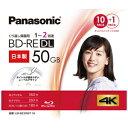 LM-BE50W11H パナソニック 2倍速対応BD-RE DL 10+1枚パック50GB ホワイト(デザインディスク)レーベル Panasonic