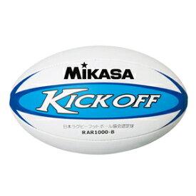 RAR1000-B ミカサ ラグビーボール (特殊合成ゴム) MIKASA 認定球(ホワイト/ブルー)