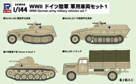 1/144 WWII ドイツ陸軍 軍用車両セット 1【SGK02】 ピットロード