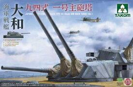 1/72 戦艦大和 九四式 一号主砲塔【TKO5010】 タコム