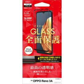 FG2484RENO3A ラスタバナナ OPPO RENO 3A用 液晶保護ガラスパネル 全面保護 2.5D 干渉レス 光沢(ブラック)
