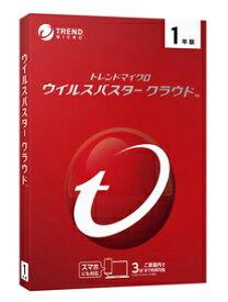 ウイルスバスター クラウド 【1年版 3台利用可能】DVD-ROM版 トレンドマイクロ ※パッケージ版