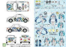 1/24ラッピングカー 究極!ニパ子ちゃん ニパ子コペン【LNP-01】 Leapfrog
