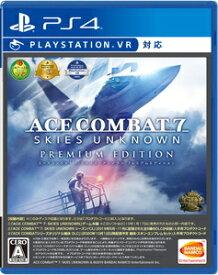 【PS4】ACE COMBAT 7: SKIES UNKNOWN PREMIUM EDITION バンダイナムコエンターテインメント [PLJS-36161 PS4 エースコンバット7 プレミアムエディション]