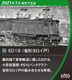 [鉄道模型]カトー (Nゲージ) 3078-2 ED19(省形ヨロイ戸)